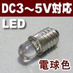 LED豆電球 3〜5V 電球色 口金サイズE10