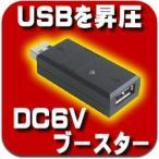 USBを6Vにする。