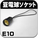 豆電球ソケット 口金E10用 黒 電子工作