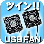 USBファンのステレオタイプ BIG-FAN 80U-STEREO USBファン USB扇風機 サーキュレーター 電子工作