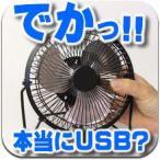 サーキュレイター USB扇風機 20cm型のスチール製強力USB扇風機 ブラック 電子工作