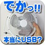 USB扇風機 20cm型のスチール製強力USB扇風機 ホワイト サーキュレーター 電子工作