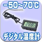 デジタル温度計(外部センサー式) ブラック  小型温度計 電子工作