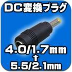 4.0/1.7mm←5.5/2.1mmDCプラグ変換コネクタ