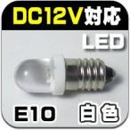 LED豆電球 12V 白色 口金サイズE10