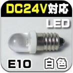 白色光、DC24V仕様。