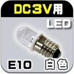 LED豆電球 3V 白色 口金サイズE10