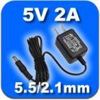 ACアダプター 5V 2A 【プラグ:5.5/2.1mm】