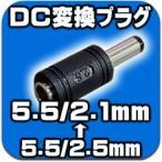 5.5/2.1mm←5.5/2.5mmDCプラグ変換コネクタ