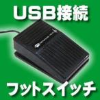 USB接続 フットスイッチ (シングル) FS1-P