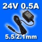 ACアダプター 24V 0.5A 【プラグ:5.5/2.1mm】