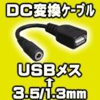 3.5 / 1.3mmメス→USBメス変換ケーブル