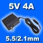 ACアダプター 5V 4A 【プラグ:5.5/2.1mm】