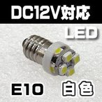 LED豆電球 12V 白色 8LED 口金サイズE10