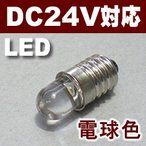 電球色光、DC24V仕様。