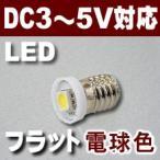 LED豆電球 フラット 3〜5V 電球色 口金サイズE10