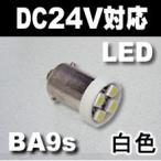LED豆電球 24V 白色 4LED 口金サイズBA9s