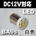 LED豆電球 12V 白色 8LED 口金サイズBA9s