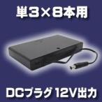 DCプラグ出力できる単3電池ケース。