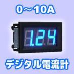 デジタル電流計 (DC 0-10A) 電子工作
