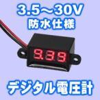 デジタル電圧計 DC3.5-30V (防水・ミニ・赤) 電子工作