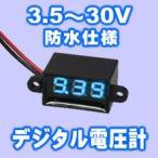 デジタル電圧計 DC3.5-30V (防水・ミニ・青) 電子工作