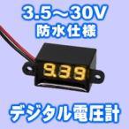デジタル電圧計 DC3.5-30V (防水・ミニ・黄) 電子工作
