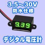 デジタル電圧計 DC3.5-30V (防水・ミニ・緑) 電子工作