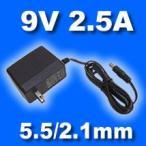 ACアダプター 9V 2.5A 【プラグ:5.5/2.1mm】