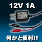 家庭用12V1A電源アダプター