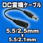 5.5/2.5mm←5.5/2.1mmDCプラグ変換ケーブル
