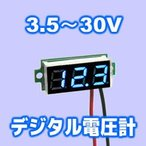 デジタル電圧計モジュール DC3.5-30V (ミニ・青) 電子工作