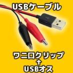USBのチェックや工作などに!