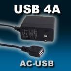 AC-USBアダプター 5V 4A