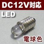 LED豆電球 12V 電球色 口金サイズE10