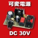 DC30V 可変電源モジュール 電子工作