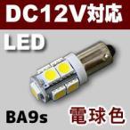LED豆電球 12V 電球色 9LED 口金サイズBA9S