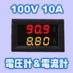 デジタル電圧計&電流計 (DC 100V 10A) 赤V&黄A 電子工作