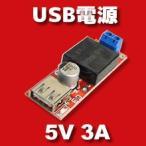 USB電源モジュール 7-24V→5V 3A (KIS-3R33S) 電子工作