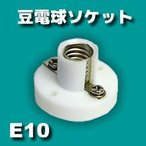 豆電球ソケット【丸型ベース付き】 口金E10用 白 電子工作