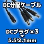5.5/2.1mmDCプラグ3分配ケーブル