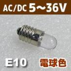 LED豆電球 AC/DC 5V〜36V 電球色 口金サイズE10