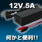 家庭用12V5A電源アダプター