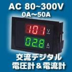 交流デジタル電圧計&電流計 (AC 80-300V 50A)(赤V&緑A) 電子工作