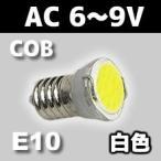 自転車ダイナモ用 COB LED豆電球(14mm径) AC6V〜9V 昼白色 口金サイズE10