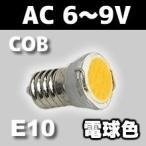 自転車ダイナモ用 COB LED豆電球(14mm径) AC6V〜9V 電球色 口金サイズE10