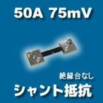 シャント抵抗(分流器) 50A 75mV (絶縁台なし) 電子工作