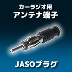 カーラジオ用アンテナ端子 JASOプラグ 電子工作