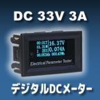 デジタルDCメーター 7in1 DC 33V 3A 電圧計・電流計・電力計 電子工作