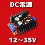 DC電源モジュール 10-32V→12-35V 100W (昇圧型・可変出力) 電子工作